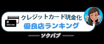 クレジットカード現金化優良店ランキング【ソクバブ】